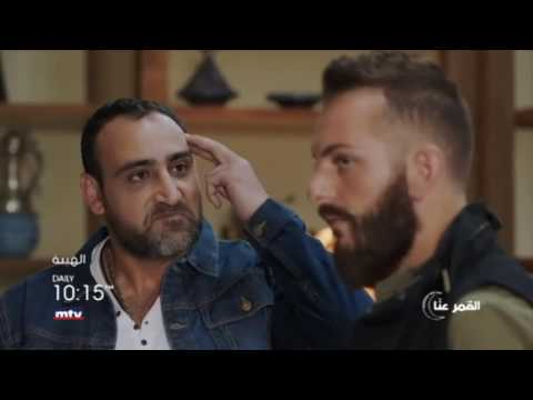 الهيبة -  Promo - Episode 8: http://mtv.com.lb/Programs/Al_Hayba/Season_1/