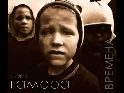 Music video Гамора - Паранойя