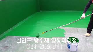 옥상방수 무기질 탄성도막 방수(우레탄위)