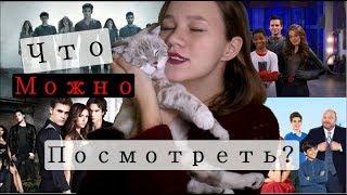 Видео с Котиком - Мои Любимые Сериалы? // Что Можно Посмотреть?
