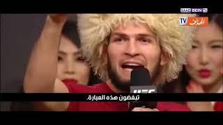 ملخص   فوز الملاكم الروسي المسلم حبيب نور محمدوف على منافسه   كونور ماكغريغور في بطولة