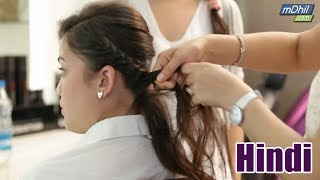Do It Yourself (DIY) Hairstyles for Girls in Hindi