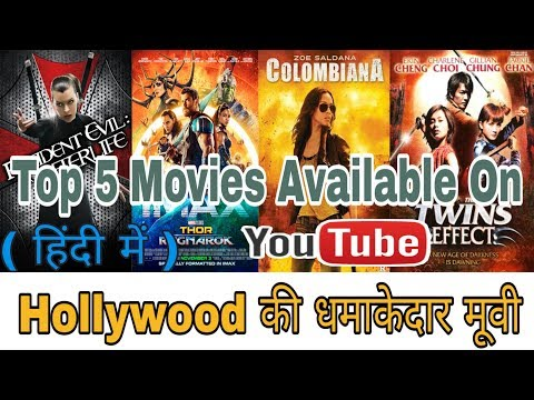 Top 5 blockbuster Hollywood movie Hindi dubbing available on YouTube #hollywoodmovies