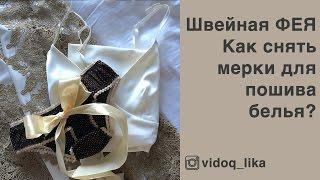 Швейная ФЕЯ: Как снять мерки для пошива нижнего белья?