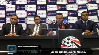 مصر العربية   لجنة التظلمات تعلن تفاصيل الغاء عقوبة احمد الشيخ