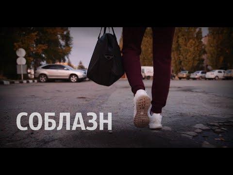 """""""СОБЛАЗН"""" короткометражный фильм"""
