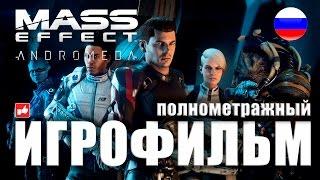 ИГРОФИЛЬМ Mass Effect Andromeda (все катсцены, русские субтитры)PS4 Pro прохождение без комментариев