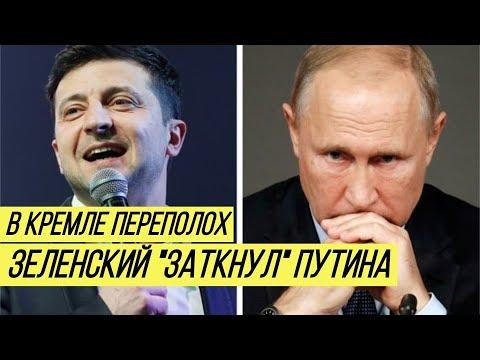 У Зеленского отреагировали на авантюру Путина с паспортами: Кремль получил бескомпромиссный ответ