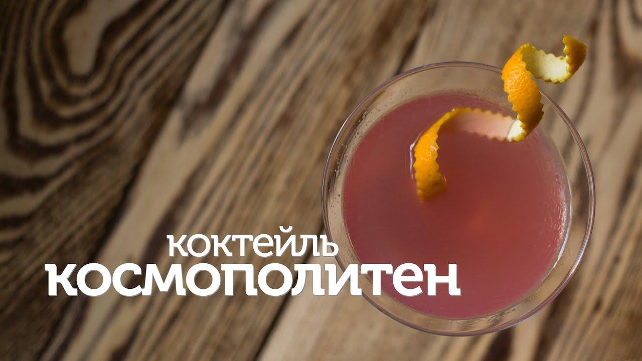 Коктейль Космополитен / рецепт коктейля Космополитен [Patee. Рецепты]