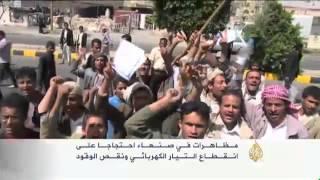 تعديل وزاري بالتزامن مع احتجاجات بصنعاء