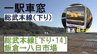 14 総武本線 車窓[下り]飯倉→八日市場 thumbnail