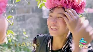 [2020年五四青年节特别节目]开场《春暖花开》 表演:青年大学生代表| CCTV
