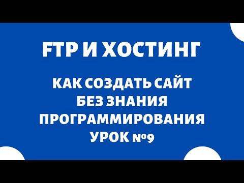 Как подключиться через FTP ✅ FTP — REG.RU, HOSTER.BY 🔥 Как создать сайт, интернет-магазин, Урок №9