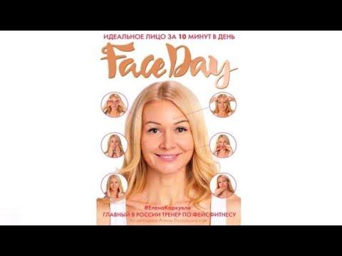 Идеальное лицо за 10 минут в день | Елена Каркулина (аудиокнига отрывок)