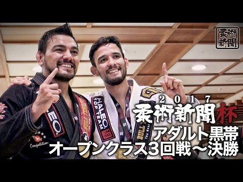 【2017柔術新聞杯】アダルト黒帯オープンクラス 3回戦~決勝