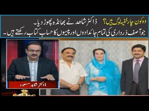 Asif Zardari Kay Wo 4 Khas Sathi Kun Hain, Jo Paisa Yaha Say Waha Kartian Hain | Dr.Shahid Masood