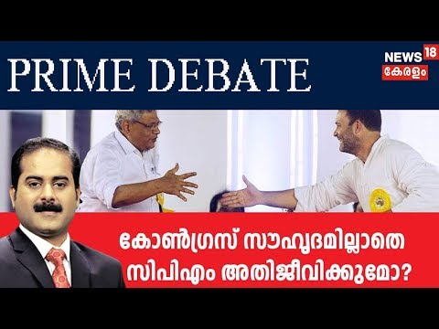 Prime Debate | 17th April 2018