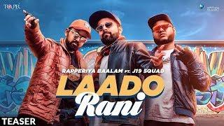 Teaser I Laado Rani | Rapperiya Baalam Ft. J19 Squad | Latest Rajasthani Song 2019