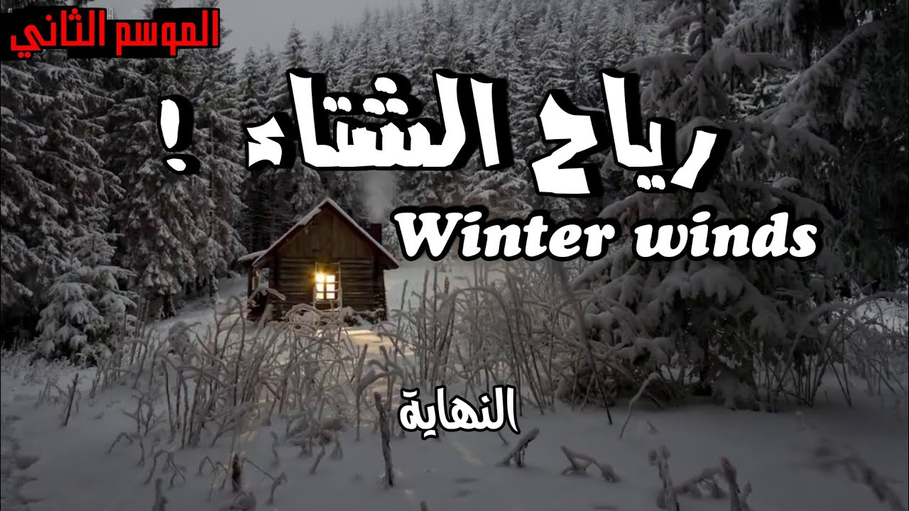 """قصص بُوليسية : رياح الشتاء """"الموسم الثاني"""" #١٣ النهاية"""