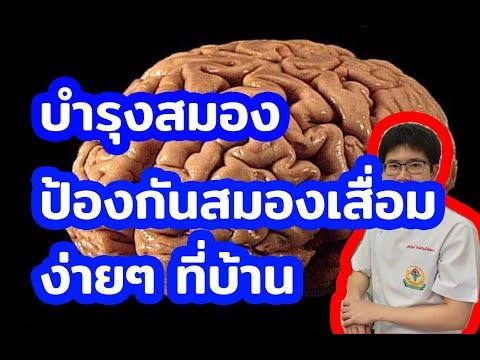 5 วิธีบริหารสมอง แก้สมองเสื่อม l 10นาทีกับหมอต่อ