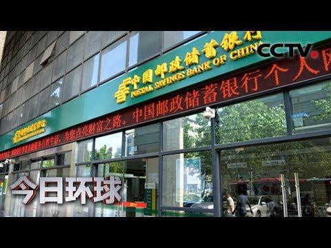 [今日环球] 中国邮储银