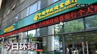 [今日环球]中国邮储银行A股上市| CCTV中文国际
