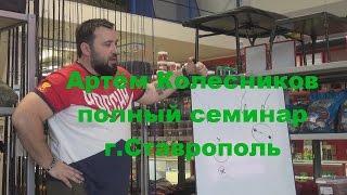 Артём Колесников Полный семинар по карповой ловле Ставрополь