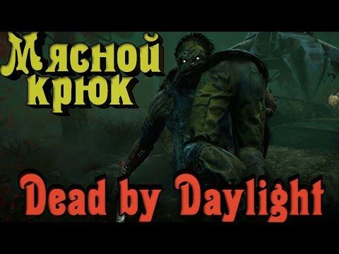 Dead by Daylight - МЯСНОЙ крюк