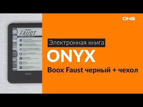 Распаковка электронной книги ONYX Boox Faust черный / Unboxing ONYX Boox Faust черный