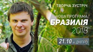 Дмитрий Комаров Бразилия. Встреча в Днепре (Днепропетровск)