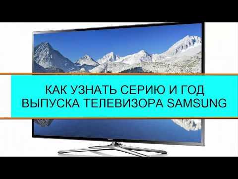 Как определить серию телевизора samsung smart tv