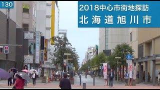 2018中心市街地探訪130・・北海道旭川市
