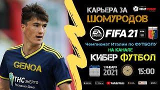 Чемпионат Италии по Футболу Карьера за ШОМУРОДОВ КиберФутбол 12 ВЫПУСК