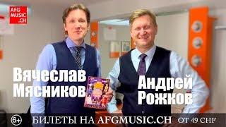 Смотреть Вячеслав Мясников и Андрей Рожков в Швейцарии! онлайн