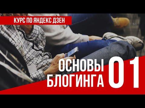 УРОК 1. ОСНОВЫ БЛОГИНГА. Полный курс по Яндекс Дзен. Заработок в интернете