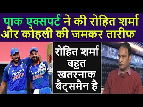 Pakistani cricket expert praising virat kohli and rohit sharma for their wonderful performance