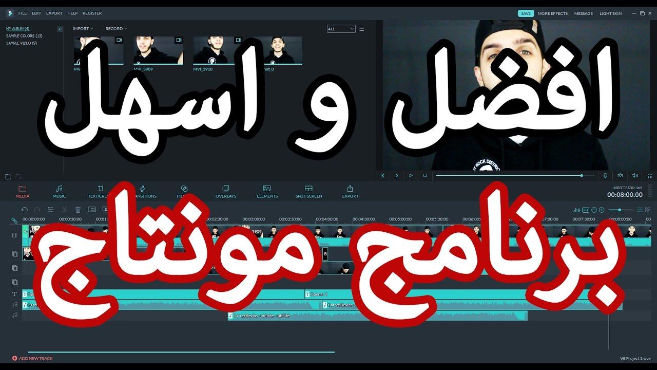 افضل و اسهل برنامج مونتاج للمبتدئين !!