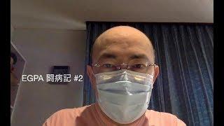 【VLOG】EGPA闘病記#2   ステロイド8mg