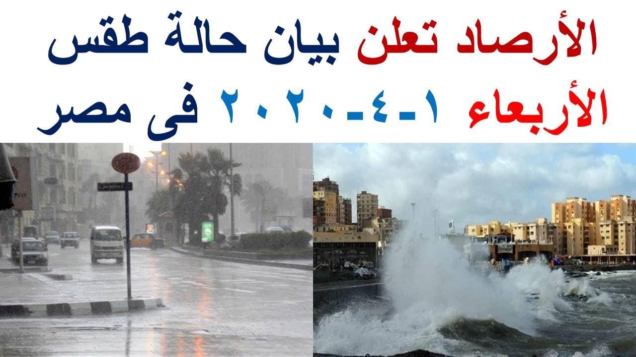 Photo of فيديو : طقس اليوم في مصر الاربعاء 1-4-2020 و درجات الحرارة اليوم الاربعاء 1 ابريل 2020