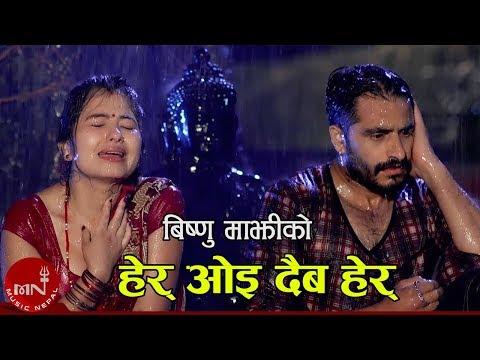 Bishnu Majhi's New Song 2075/2018 | Her Oye Daiba Her - Binod Priya Shrestha | Bimal Adhikari & Saya