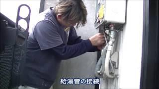 給湯器交換工事 工程 リフォームセンター 大阪