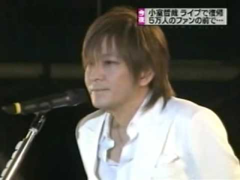 Komuro Tetuya 小室哲哉 globe Keiko a-nation09 - YouTube