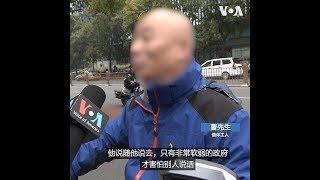 """""""只有非常软弱的政府才害怕别人说话"""" 北京市民谈NBA风波"""