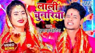 लाली चुनरिया I #Krishna Jhakjhoriya I #Video_Song_Bhakti_2020 I Lali Chunariya देवी गीत