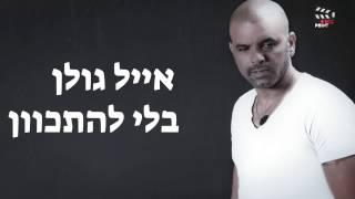 Eyal Golan - Bli Lehitkaven [Karaoke Version] בלי להתכוון - אייל גולן קריוקי