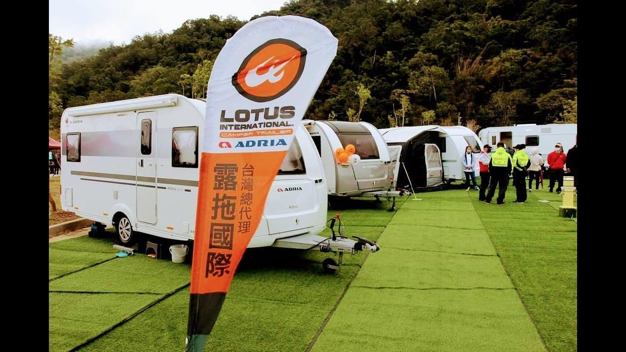 2020露營拖車展售💝 露拖國際台灣總代理Adria