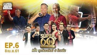 SUPER 60   EP06  8  61 Full HD