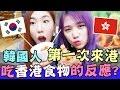 韓國人來香港旅遊吃什麼?韓國人喜歎什麼樣的香港食物呢?| Mira