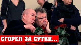 ЛЁГКИЕ СГОРЕЛИ ЗА СУТКИ   Сегодня ночью не стало известного советского актёра