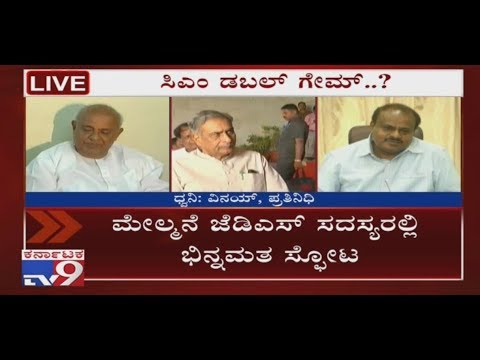 JD(S) MLCs Miffed With HD Deve Gowda & HD Kumaraswamy Over Giving Up Council Chairman Post To Cong